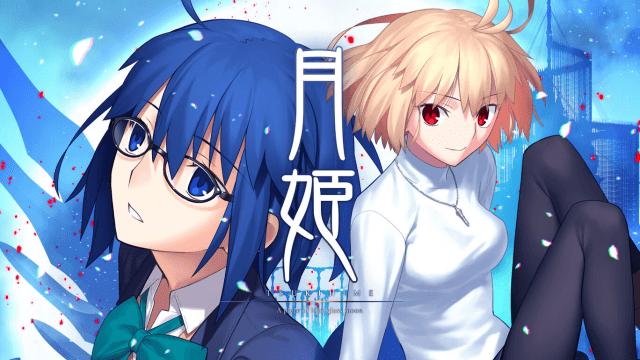 月姫 Switch